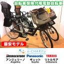 【訳あり】【自転車保険付帯】前子供乗せ付き 中古電動自転車 ...