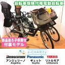 【訳あり】【自転車保険付帯】前子供乗せ付き 新品後ろ子供乗せ...