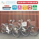 【訳あり】【自転車保険付帯】中古電動自転車 Panasonic YAMAHA BRIDGESTONE ...