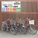 【訳あり】【自転車保険付帯】子供乗せ取付可 高年式 デジタル...
