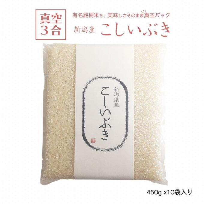 米 こしいぶき 真空パック 450g x10袋 お米 新潟県産 三合 小分け 令和元年産