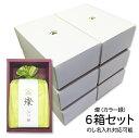 【お米のギフト】燦(さん) 緑色 同色6箱セット / 米 コ...