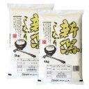 米 10kg コシヒカリ 新潟県産 お米 送料無料 令和2年産 精米 白米 2