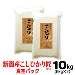 新潟コシヒカリ匠(たくみ)5kg×2