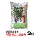 新潟コシヒカリ3kg