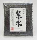 国産 新潟産 紫米(黒米) 200g 古代米