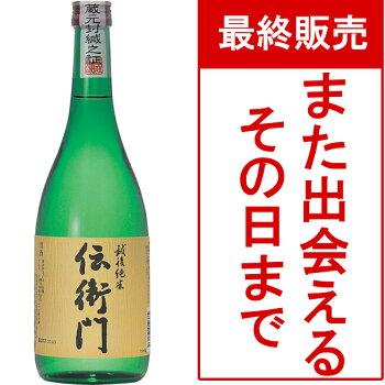お酒ロス・フードロスをゼロへ30%オフロスゼロ日本酒飲み比べセット720ml×5本飲んで酒蔵を応援しよう
