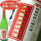 越後杜氏入魂大吟醸無濾過原酒1.8L
