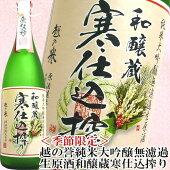 【予約限定】越の誉純米大吟醸無濾過生原酒『和醸蔵寒仕込搾り』1.8L