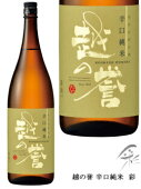 越の誉辛口純米彩1800ml原酒造日本酒