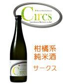 越の誉純米白麹Circs(サークス)720ml原酒造