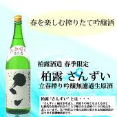 柏露「さんずい」立春搾り吟醸無濾過生原酒1800ml