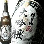 『朝日山 萬寿盃 大吟醸』1.8L「久保田萬寿」をつくる朝日酒造の大吟醸/お酒/ギフト