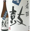 舞鶴鼓(まいつるつづみ) 骨太吟醸 720ml 恩田酒造 日本酒