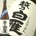 越乃白雁 本醸造 720ml