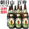 【業務用】「朝日山 百寿盃」1.8L×6本 日本酒【プラケース入り】【送料無料】
