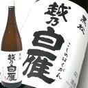 越乃白雁 黒松 1800ml 中川酒造 新潟 日本酒
