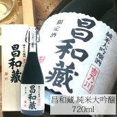 【数量限定】昌和蔵純米大吟醸吉乃川720ml日本酒純米大吟醸【楽ギフ_のし】【02P12Oct14】