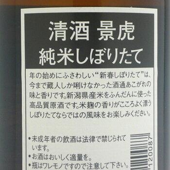 日本酒越乃景虎純米しぼりたて1.8L諸橋酒造日本酒純米酒季節限定酒お歳暮ギフト