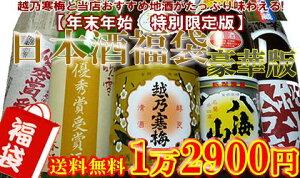 年末年始限定!日本酒福袋【豪華版】有名酒と希少な極旨酒の飲み比べ1.8L×5本【送料無料】