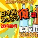 復興支援 復興福袋 ふっこう「復袋」日本酒 720ml×3本 送料無料 新潟日本酒 日本酒 地酒支援 日本復興 ZOOM オンライン 飲み会 で盛り上がるお酒 飲みながら日本を応援