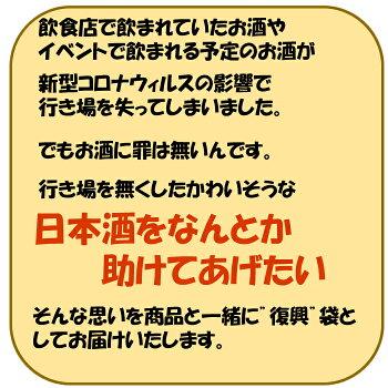復興支援復興福袋ふっこう「復袋」日本酒720ml×6本送料無料新潟日本酒日本酒地酒支援日本復興ZOOMオンライン飲み会で盛り上がるお酒飲みながら日本を応援