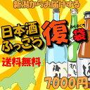 復興支援 復興福袋 ふっこう「復袋」日本酒 720ml×6本 送料無料 新潟日本酒 日本酒 地酒支援 日本復興 ZOOM オンライン 飲み会 で盛り上がるお酒 飲みながら日本を応援
