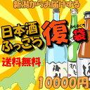 復興支援 復興福袋 ふっこう「復袋」日本酒 720ml×9本 送料無料 新潟日本酒 日本酒 地酒支援 日本復興 ZOOM オンライン 飲み会 で盛り上がるお酒 飲みながら日本を応援