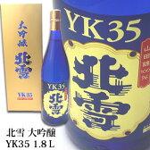 『北雪 大吟醸YK35』1800ml[化粧箱入り]インターナショナル・サケチャレンジ金賞受賞/母の日父の日 日本酒/大吟醸/お酒/ギフト贈り物