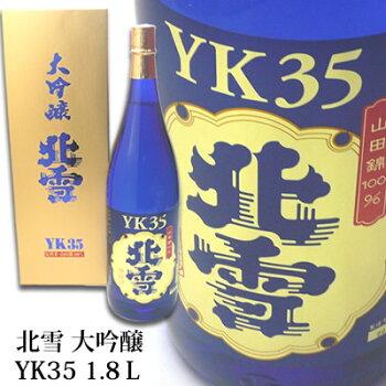 贈り物におすすめ!北雪大吟醸YK-351800ml
