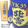『北雪 大吟醸YK35』1800ml[化粧箱入り]インターナショナル・サケチャレンジ金賞受賞/節分 バレンタイン/日本酒/大吟醸/お酒/ギフト 贈り物