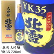 北雪 大吟醸YK35 720ml[化粧箱入]北雪酒造お花見 歓送迎会 新生活/日本酒/大吟醸/新潟/ギフト プレゼント/お酒/佐渡/