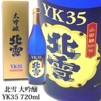 北雪YK35大吟醸大吟醸720ml