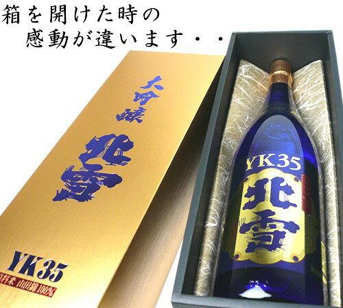 父の日 日本酒ギフトにおすすめ北雪 大吟醸 YK35[化粧箱入り]1.8L新潟佐渡の酒蔵 北雪酒造 が造る日本酒 最高傑作ともいえる大吟醸 贈り物ギフトに喜ばれる1本です