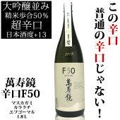 マスカガミ辛口F50(エフゴーマル)1.8L萬寿鏡・マスカガミ父の日日本酒辛口ギフト日本酒度+13