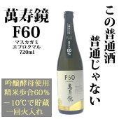 萬寿鏡F60(エフロクマル)720mlマスカガミ【数量限定入荷】