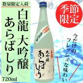 白龍大吟醸あらばしり720ml白龍酒造しぼりたての大吟醸の原酒をそのまま蔵出し