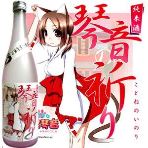 ネコミミ巫女の萌え酒が解禁!天宮琴音の日本酒「琴音の祈り」純米酒720ml