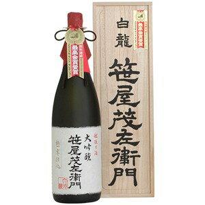 特選大吟醸 笹屋茂左衛門 720ml 白龍酒造 取り寄せ商品