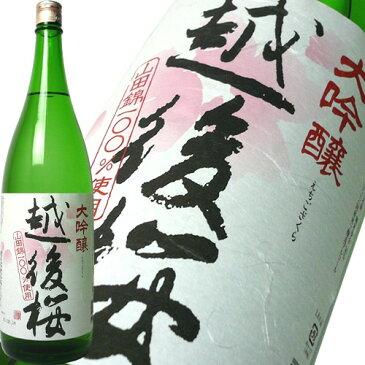 越後桜 大吟醸 1.8L越後桜酒造ワイングラスでおいしい日本酒アワード2018金賞受賞【あす楽対応】