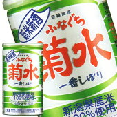 期間限定『新米新酒ふなぐち菊水一番しぼり』200ml缶×30本【送料無料】