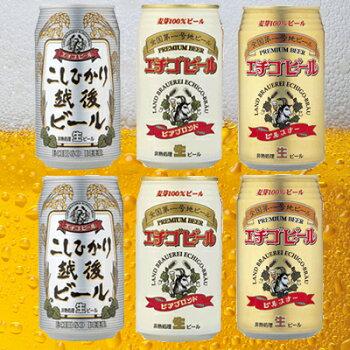 ビアカップ優勝エチゴビール!エチゴビールお試しセット3種類×2缶