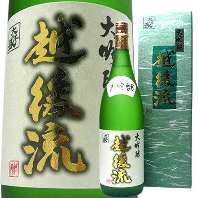 大洋盛 大吟醸 越後流 1.8L×6本大洋酒造【お取り寄せ】:新潟の地酒専門店 越後銘門酒会