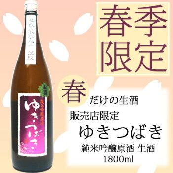 ゆきつばき<春>純米吟醸原酒生酒1.8L雪椿酒造新潟日本酒純米吟醸【