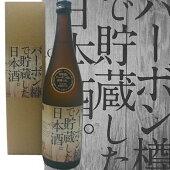 バーボン樽で貯蔵した日本酒720ml福顔酒造