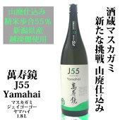 ����J55[��������������]Yamahai[��ޥϥ�]���ѻŹ��߽��ƶ���ޥ����������ܼ���ƶ����ѻŹ���