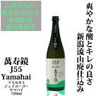 萬寿鏡J55[ジェイゴーゴー]Yamahai[ヤマハイ]山廃仕込み純米吟醸酒マスカガミ日本酒純米吟醸酒山廃仕込み