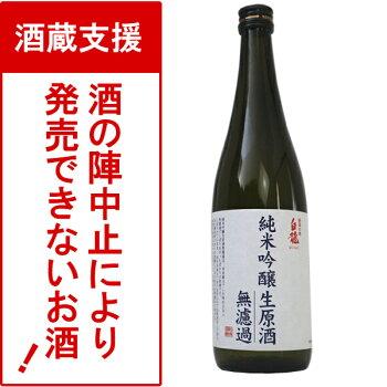 お酒ロス・フードロスをゼロへ最大30%オフロスゼロ日本酒飲み比べセット720ml×5本飲んで酒蔵を応援しよう新潟お歳暮に人気コロナ支援在庫処分