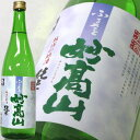 妙高山 純米酒 ふるさと純米 720ml
