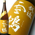 【蔵元直送】雪鶴 純米酒 1.8L 田原酒造 新潟県糸魚川市